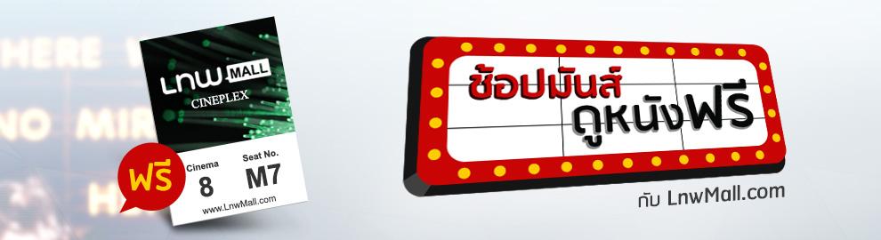 LnwMall ฉลอง 10,000 Likes แจกฟรีตั๋วหนัง และ LnwMall Gift Voucher ให้คุณดูหนังฟรี & ช้อปมันส์ ด้วยกันกับเรา