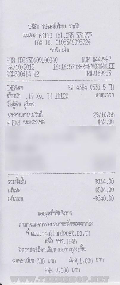 หมายเลข EMS ของคุณ สุมิตร EJ438405315TH - จำหน่ายเครื่องมือ