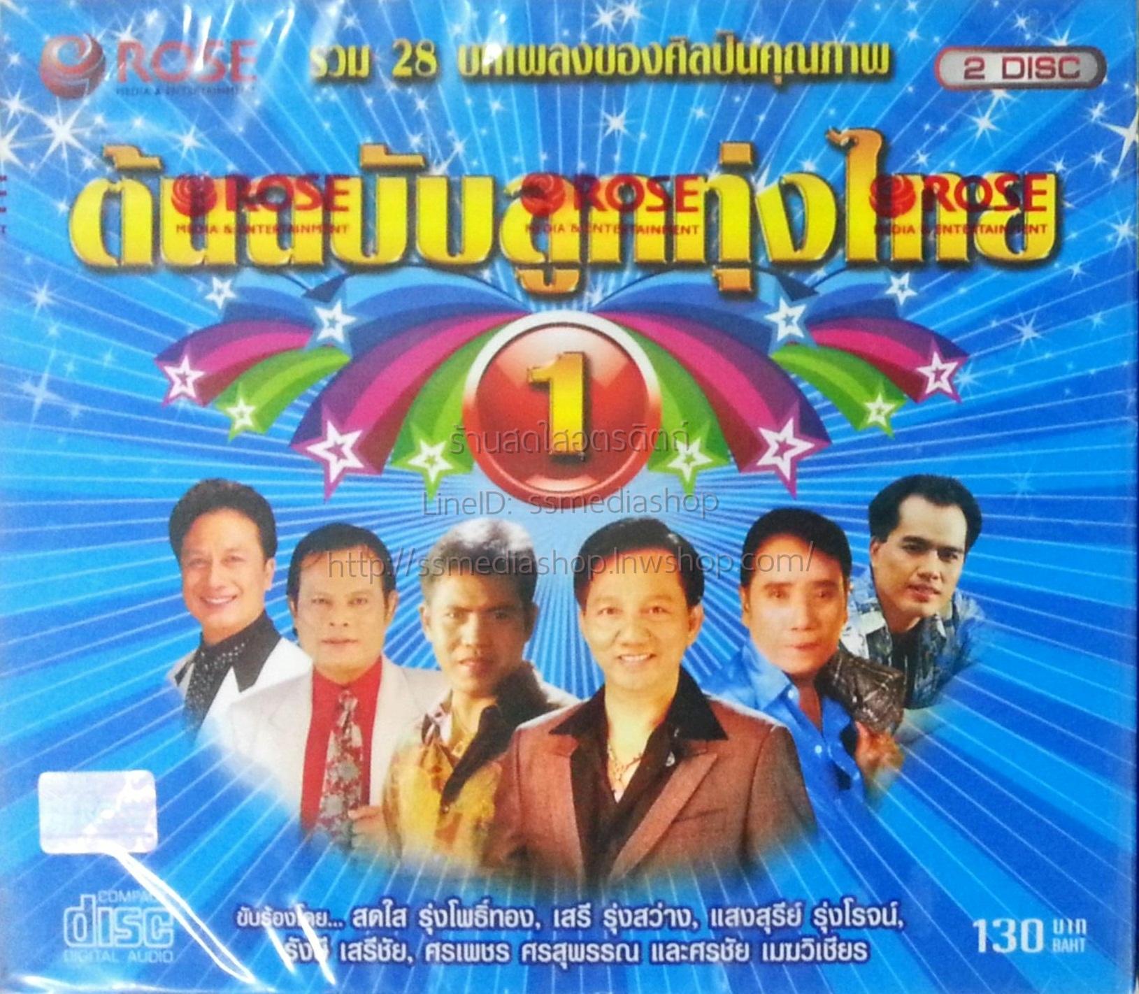 CD ต้นฉบับลูกทุ่งไทย ชุดที่1