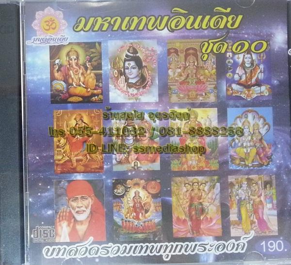 CD มหาเทพอินเดีย ชุด10 บทสวดรวมเทพทุกพระองค์