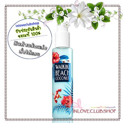 Bath & Body Works / Aloe Gel Lotion 140 ml. (Waikiki Beach Coconut) *Limited Edition