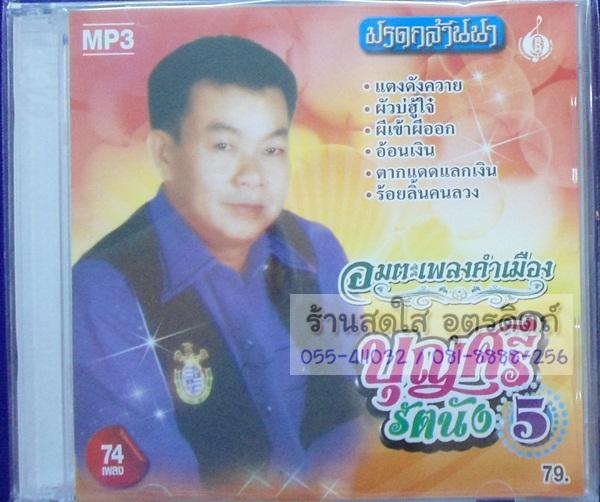 MP3 อมตะเพลงคำเมือง บุญศรี รัตนัง5