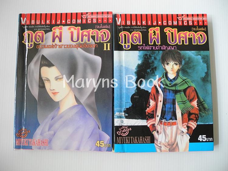 ภูต ผี ปีศาจ 2 เล่มจบ / MIYUKI TAKAHASHI