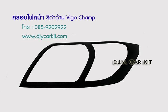 ครอบไฟหน้าสีดำ แบบที่ 2 Vigo Champ