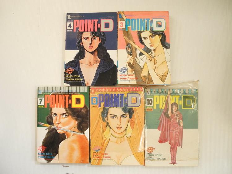 เศษ Point-D เล่ม 3,4,7,8,10
