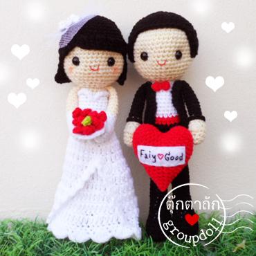 """ตุ๊กตาถัก คนแต่งงาน 9"""" (8)"""
