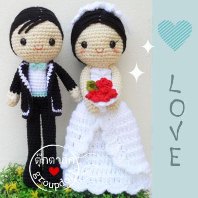 """ตุ๊กตาถัก คนแต่งงาน 12"""" (2)"""