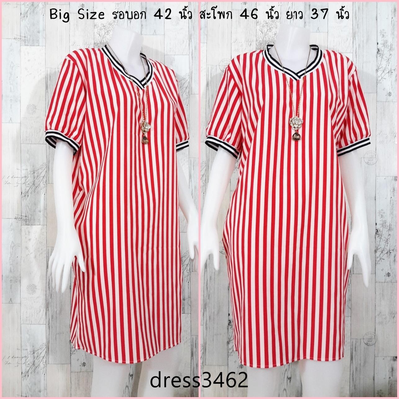 Dress3462 ชุดเดรสไซส์ใหญ่ คอวี แขนจัมพ์ กระเป๋าเจาะข้าง ผ้าไหมอิตาลีเกรดเอเนื้อนิ่มลายริ้ว โทนสีขาวแดง