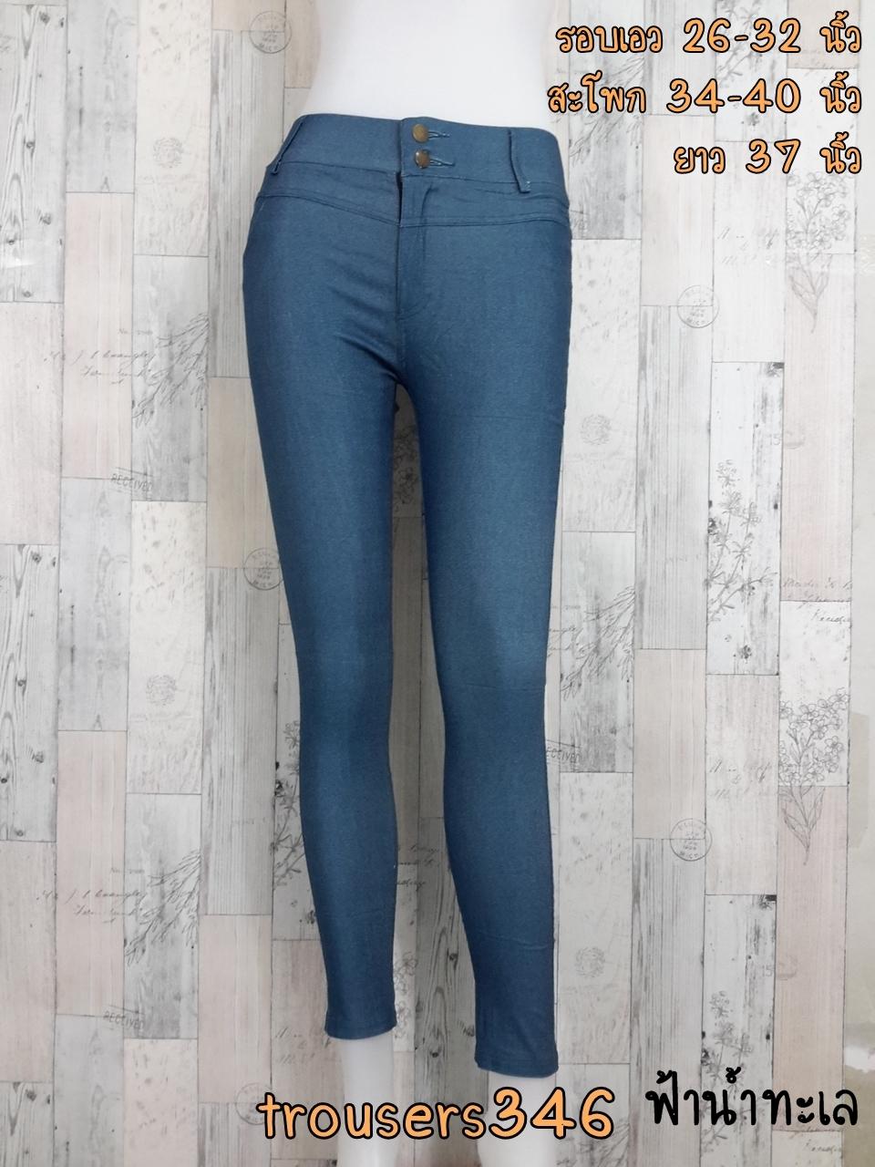 trousers346 กางเกงสกินนี่ขายาวผ้าเนื้อหนายืดหยุ่นได้เยอะ กระดุมซิป เอวยืด 26-32 นิ้ว สีฟ้าน้ำทะเล