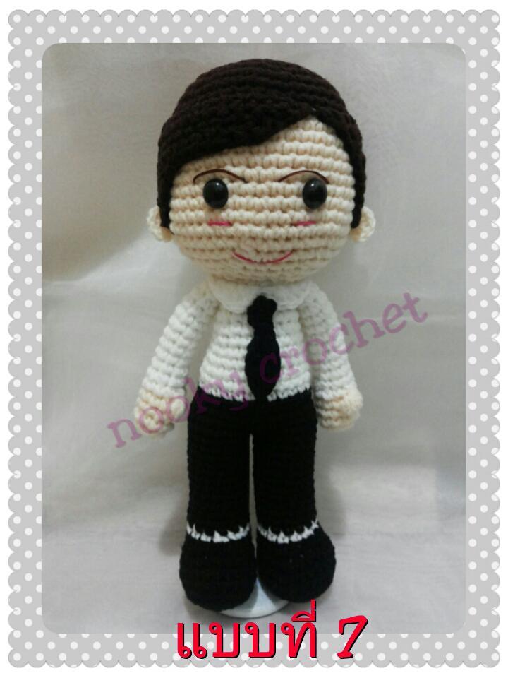 BO1ตุ๊กตาถักไหมพรมชุดนักศึกษาชาย สูง 12 นิ้ว