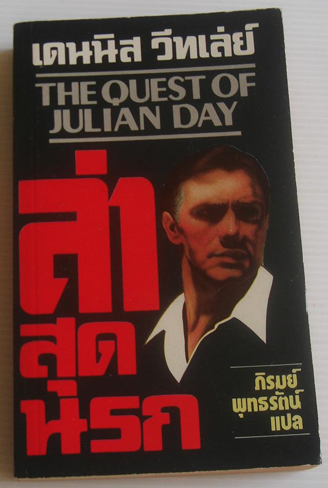 ล่าสุดนรก The Quiest of Julian Day / เดนนิส วีทเล่ย์ / ภิรมย์ พุทธรัตน์