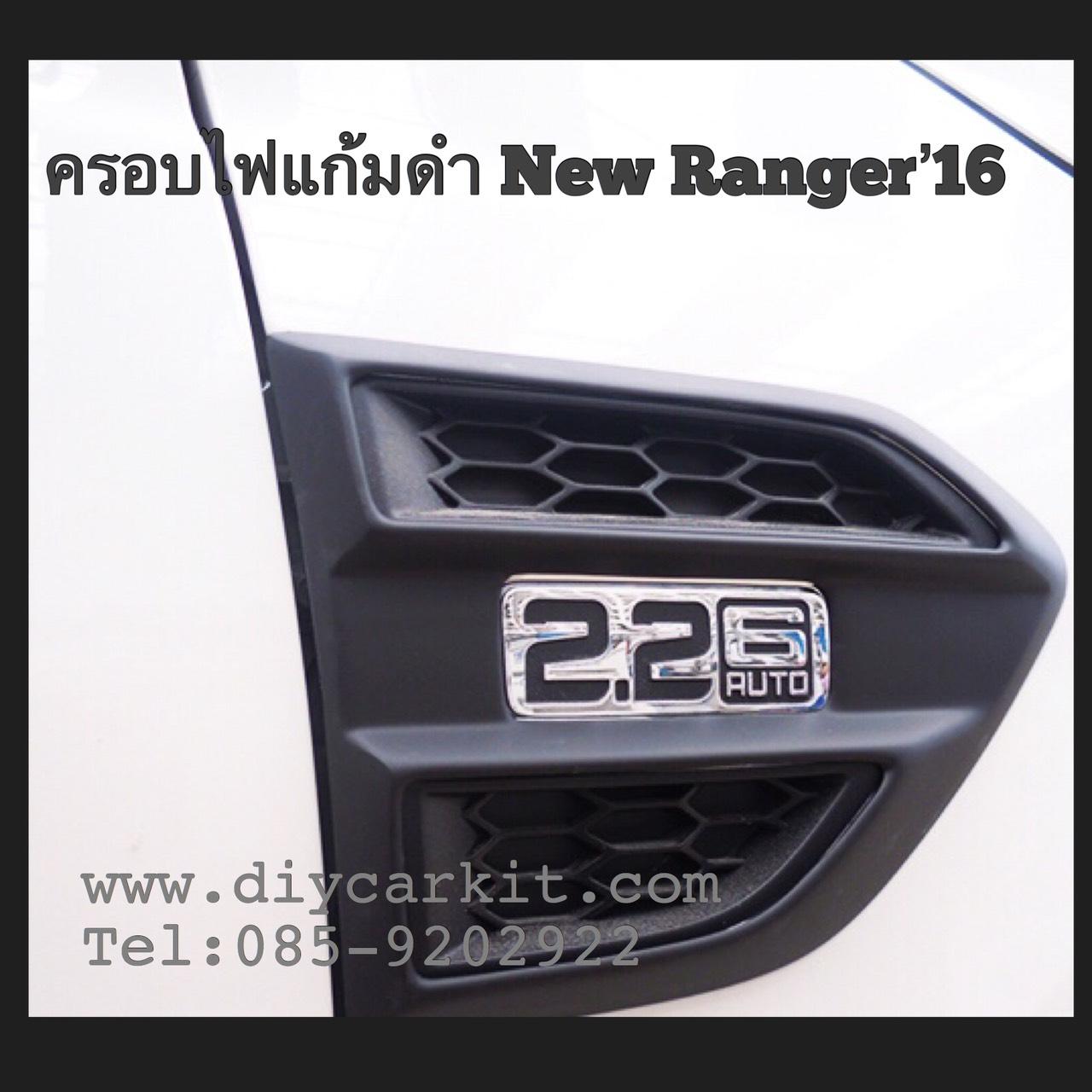 ครอบไฟแก้มดำด้านNew Ranger 2016(MNC)