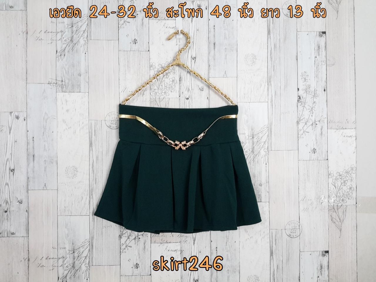 Skirt246 กระโปรงเอวสม็อคยางยืด แต่งหัวเข็มขัด ผ้าหนาเนื้อดีมีน้ำหนักทิ้งตัวไม่ยับง่าย มีซับในกางเกง สีพื้นเขียวเข้ม
