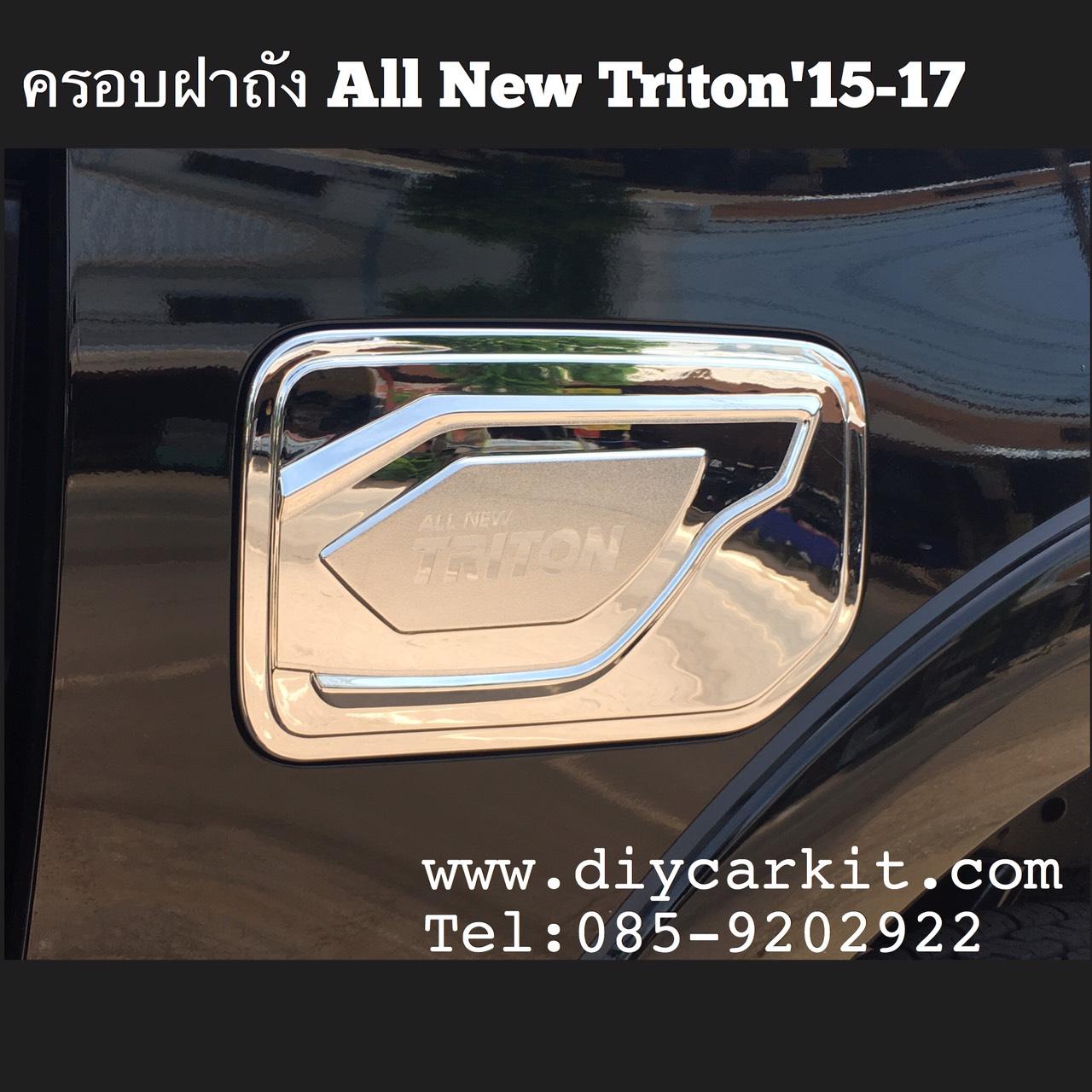ครอบฝาถังน้ำมัน (CAB) All New Triton
