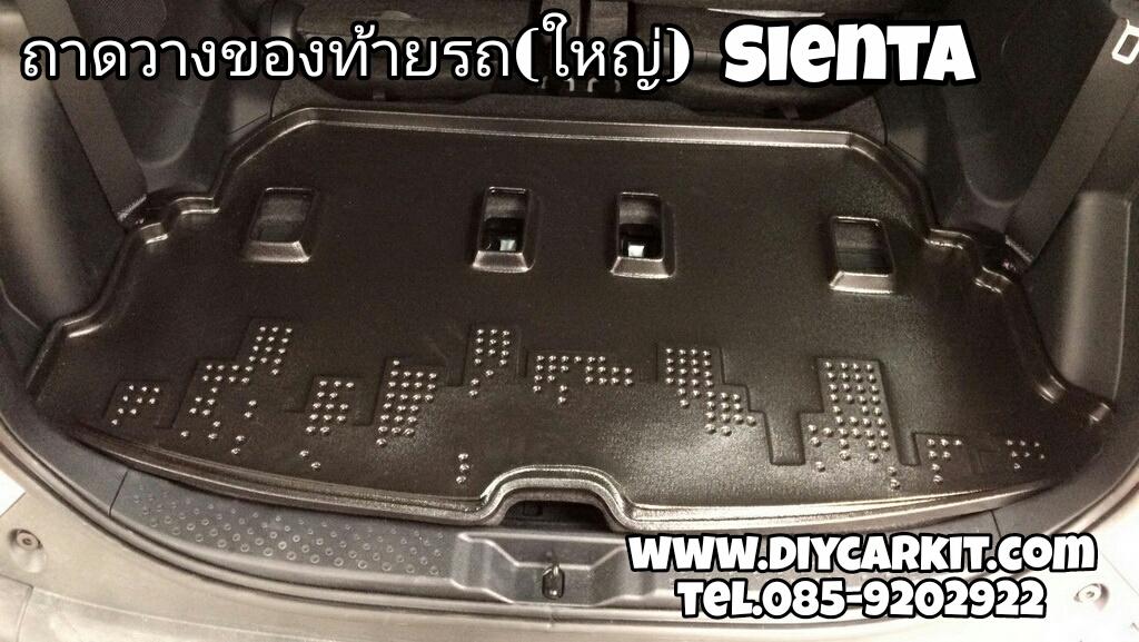 ถาดวางของท้ายรถ(ใหญ่) SIENTA 2016