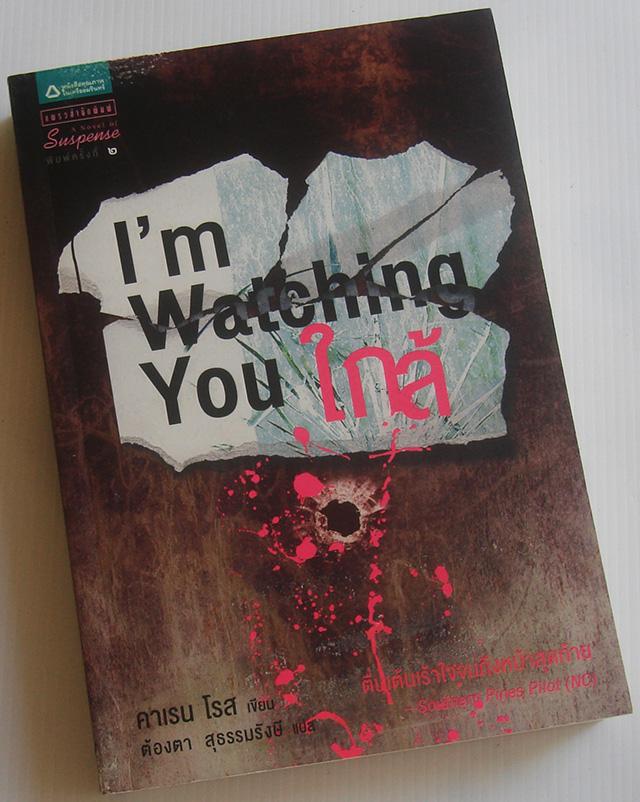 ใกล้ I'm Watching You / คาเรน โรส / ต้องตา สุธรรมรังษี