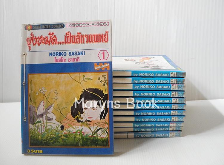 ยุ่งชะมัด...เป็นสัตวแพทย์ 12 เล่มจบ / Noriko Sasaki