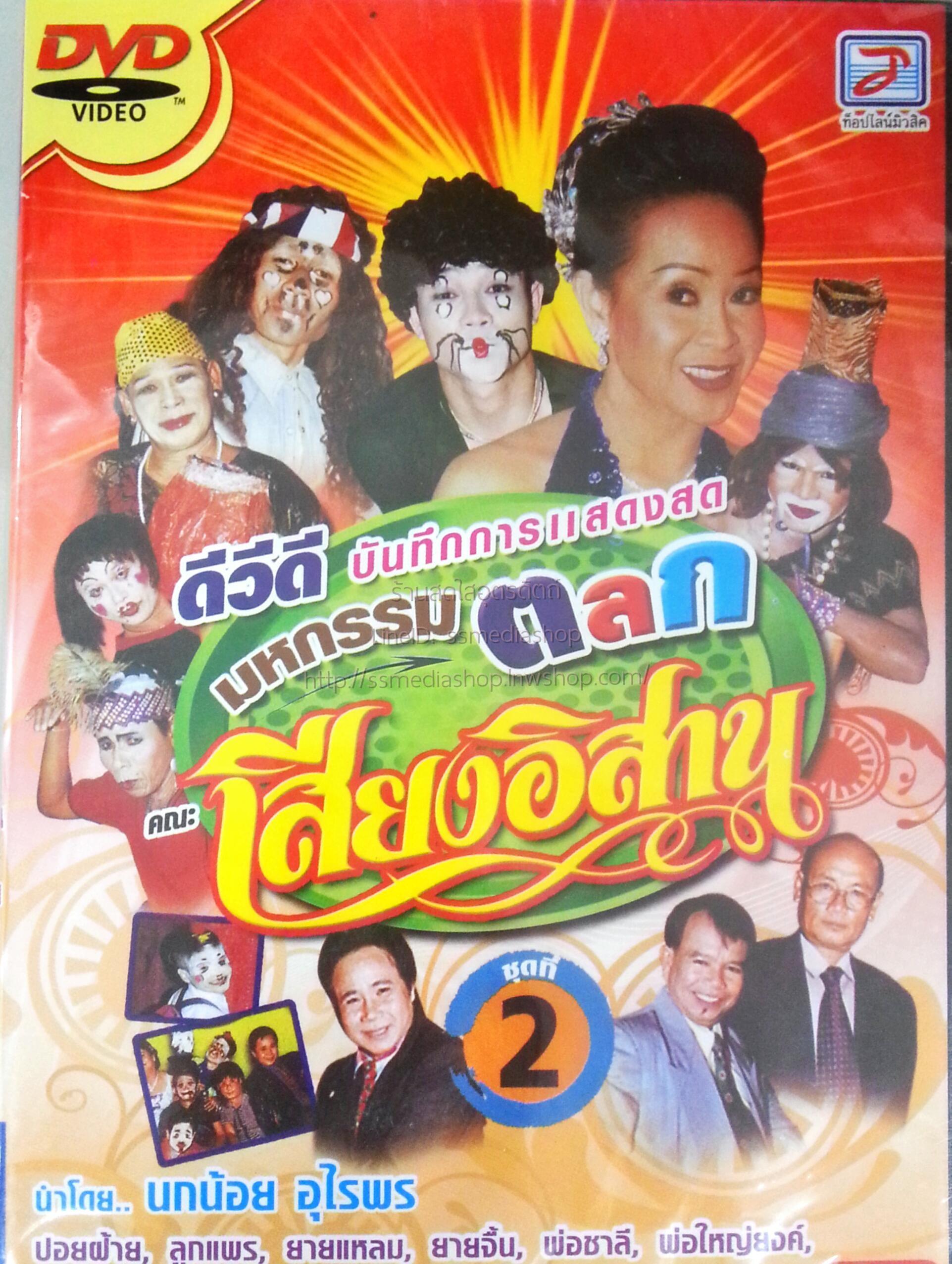 DVD บันทึกกาแรสดงสดมหกรรมตลกคณะเสียงอิสาน ชุดที่2