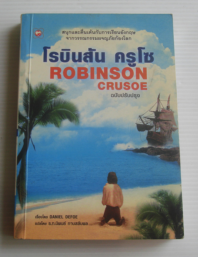 โรบินสัน ครูโซ ฉบับปรับปรุง / Daniel Dafoe / ร.ท. นิพนธ์ กาบสลับพล