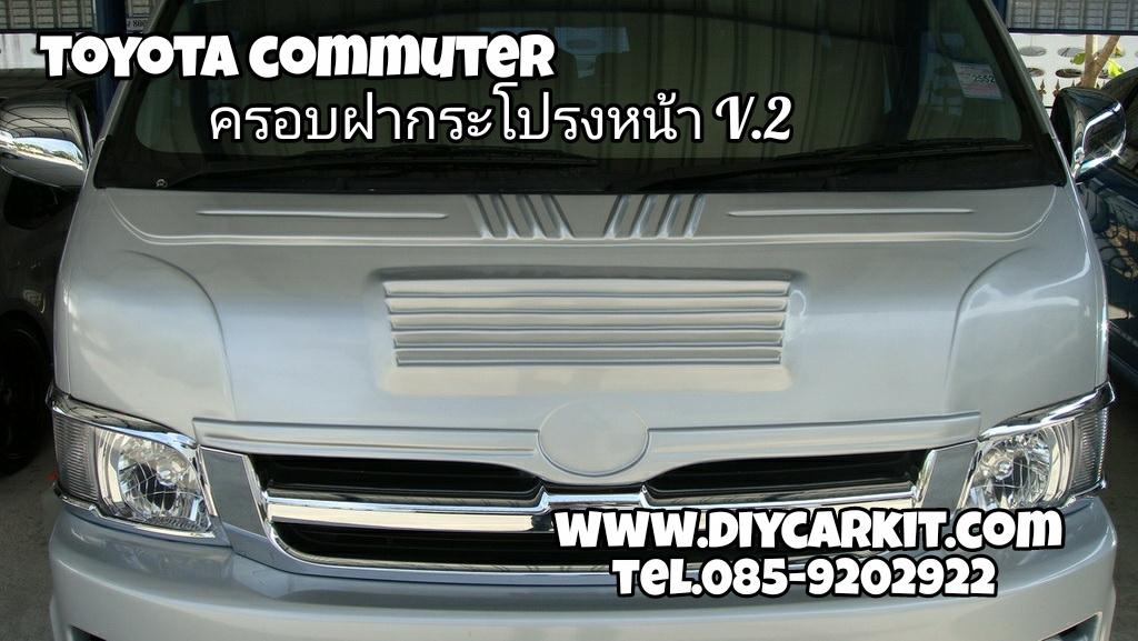 ครอบฝากระโปรงหน้า V.2 Commuter