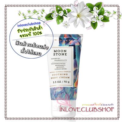 Bath & Body Works / Travel Size Body Cream 70 g. (Moonstone) *Limited Edition