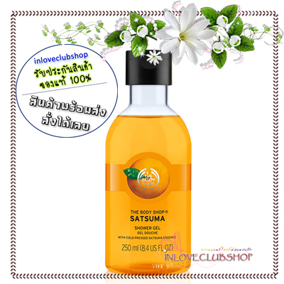 The Body Shop / Shower Gel 250 ml. (Satsuma)