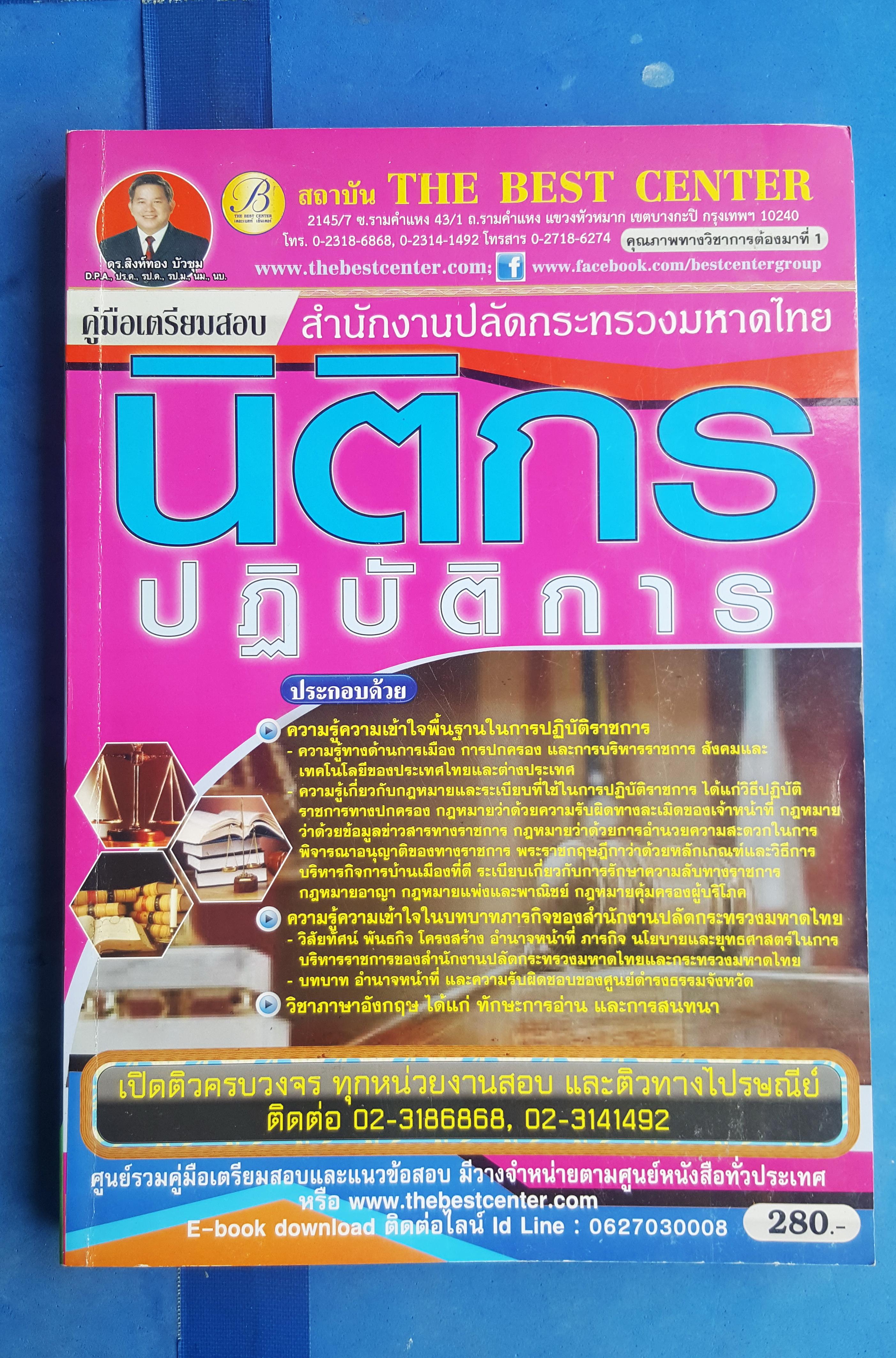คู่มือเตรียมสอบ นิติกรปฏิบัติการ สำนักงานปลัดกระทรวงมหาดไทย โดยสถาบัน The Best