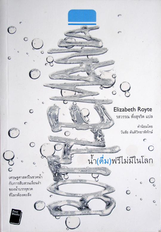 น้ำดื่มฟรีไม่มีในโลก / เอลิซาเบธ รอยท์ Elizabeth Royte / รสวรรณ พึ่งสุจริต