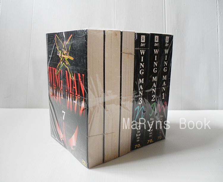วิงแมน 7 เล่มจบ (ไม่ครบขาดเล่ม 6) / Masakasu Katsura