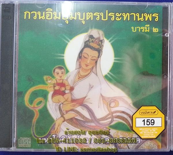 CD เพลงบทสวด กวนอิมอุ้มบุตรประทานพร บารมี2