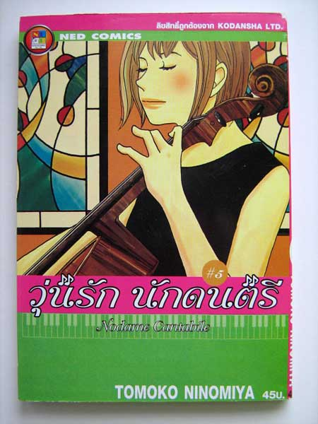 วุ่นรักนักดนตรี เล่ม 5 (โนดาเมะ) / โทโมโกะ นิโนมิยะ