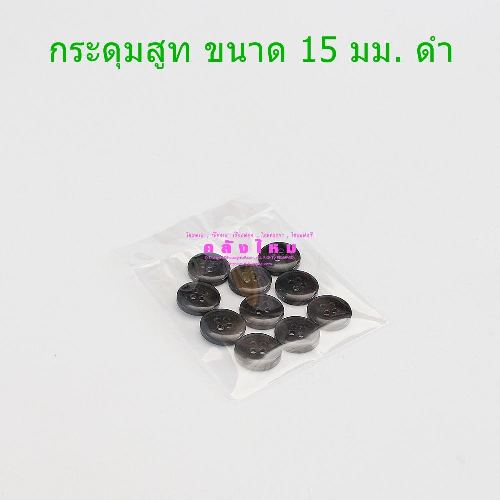 กระดุมเสื้อสูท ขนาด 15 มม.สีดำ (p10)