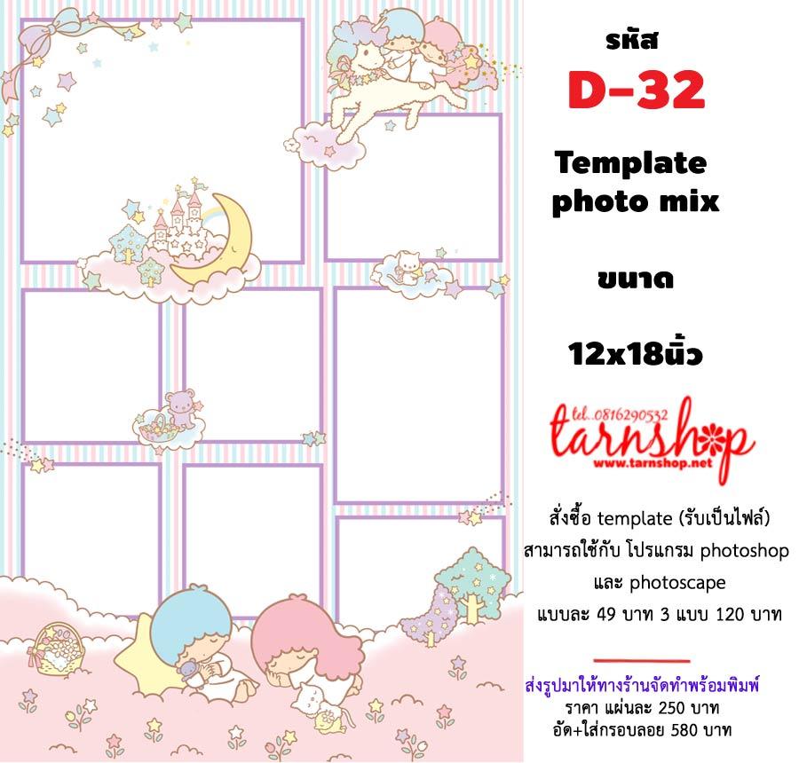 Template photo mix ขนาด 12x18 รหัส D-032