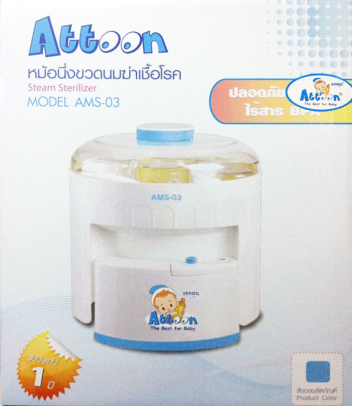เครื่องนึ่งขวดนมไฟฟ้า Attoon (BPA Free) ใช้งานง่ายในปุ่มเดียว