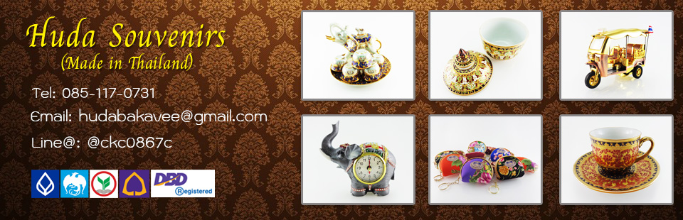 HUDA Souvenirs (Made in Thailand)