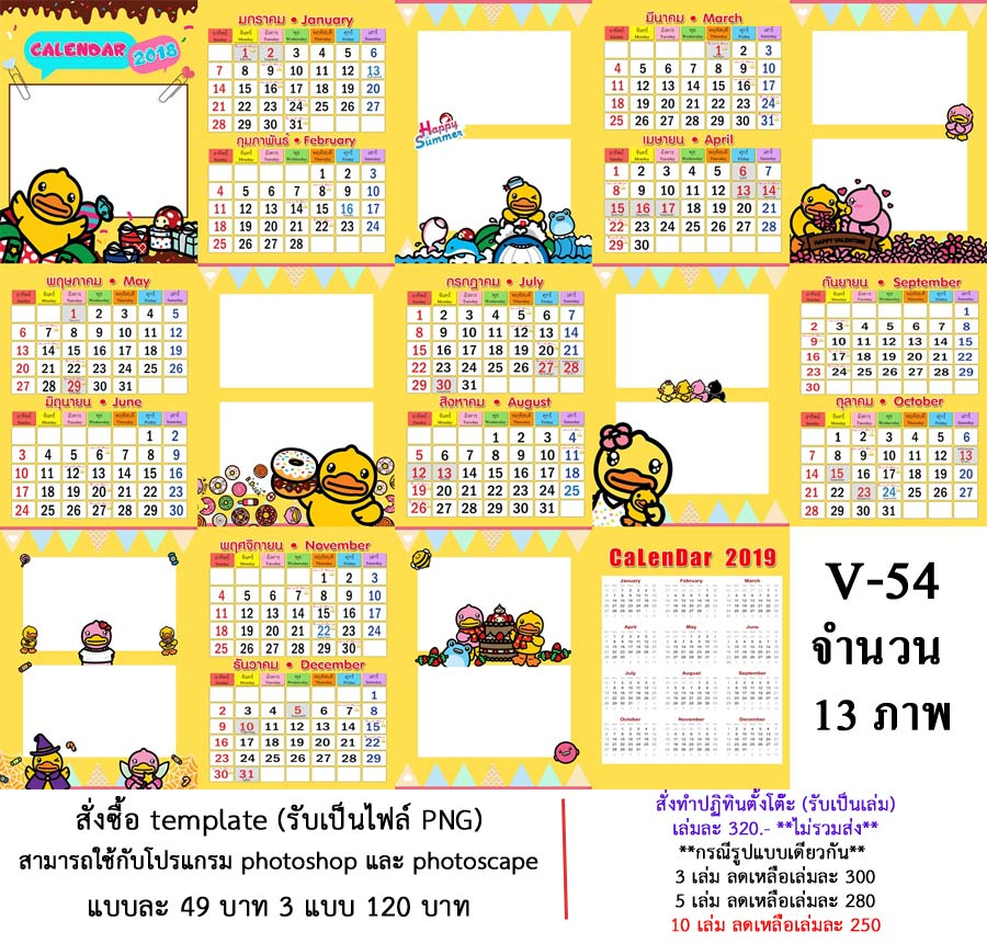 template ปฏิทินตั้งโต๊ะ 2561/2018 - V054