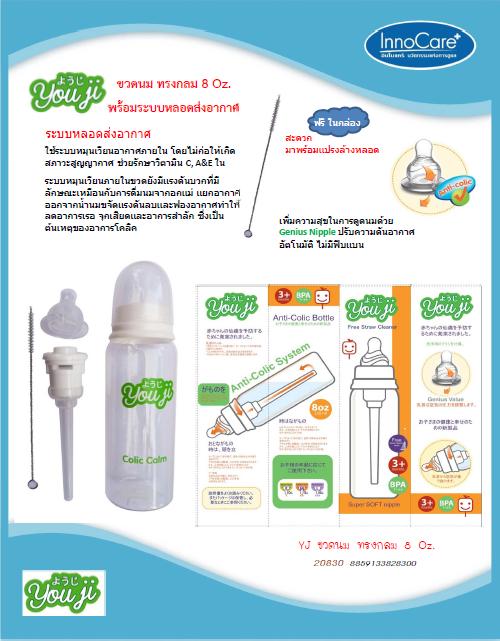 ขวดนม Anti-Colic & BPA-Free ยี่ห้อ You ji จากญี่ปุ่น ขนาด 8 oz.