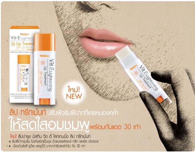 *หมด* Mistine Vit E Lightening Lip Treatment SPF30 PA++ ลดเลือนริมฝีปากที่หมองคล้ำให้สดใสอมชมพู