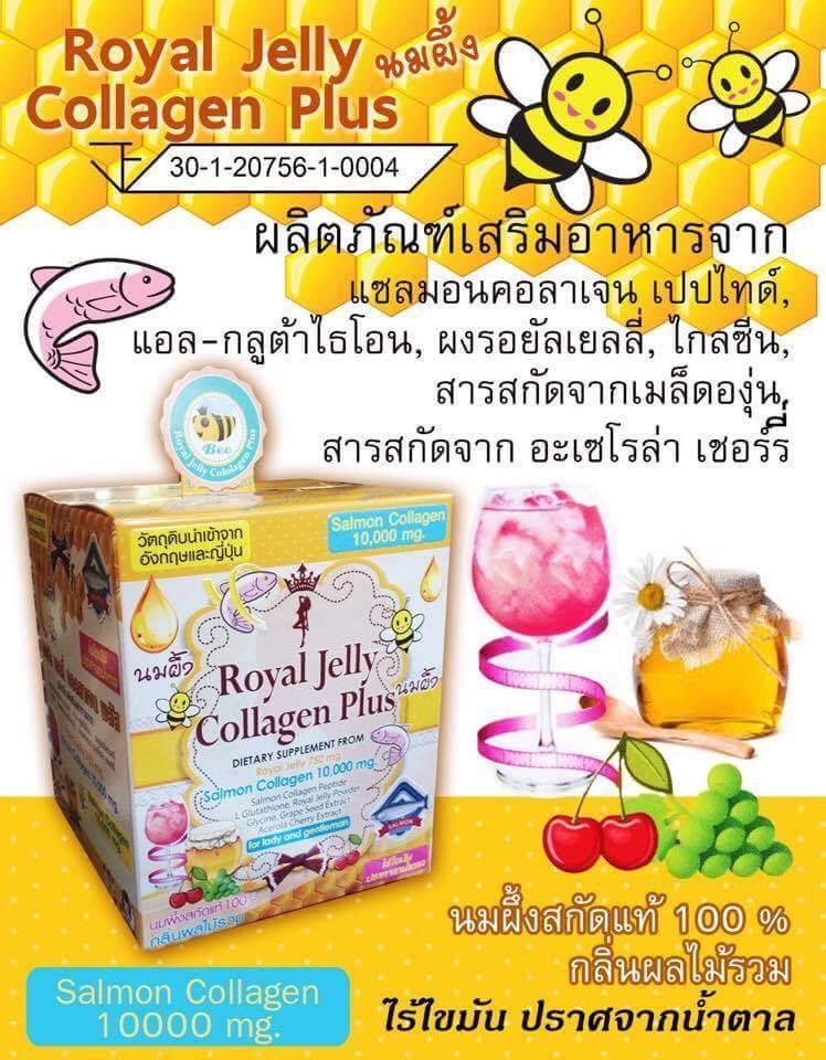 Royal Jelly Collagen Plus รอยัล เยลลี่ คอลลาเจน พลัส 5 ซอง 120 บ.