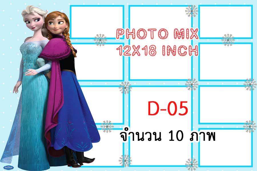 Template photo mix ขนาด 12x18 รหัส D-05