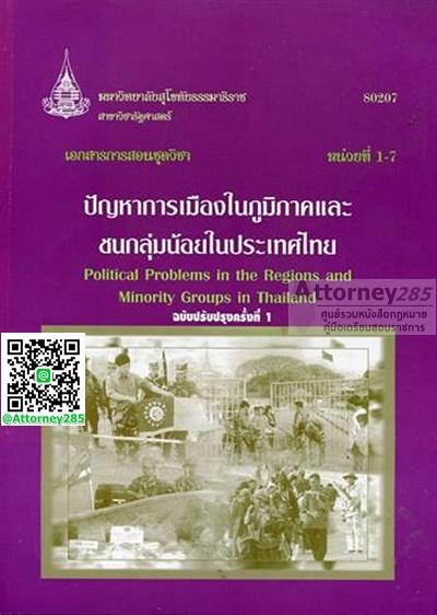 ปัญหาการเมืองในภูมิภาคและชนกลุ่มน้อยในประเทศไทย (Political problems in the Regions and Minority Group in Thailand) 80207 เล่ม 1 (หน่วยที่ 1-7) ศ.ดร.กระแส ทองธรรมชาติและคณะ
