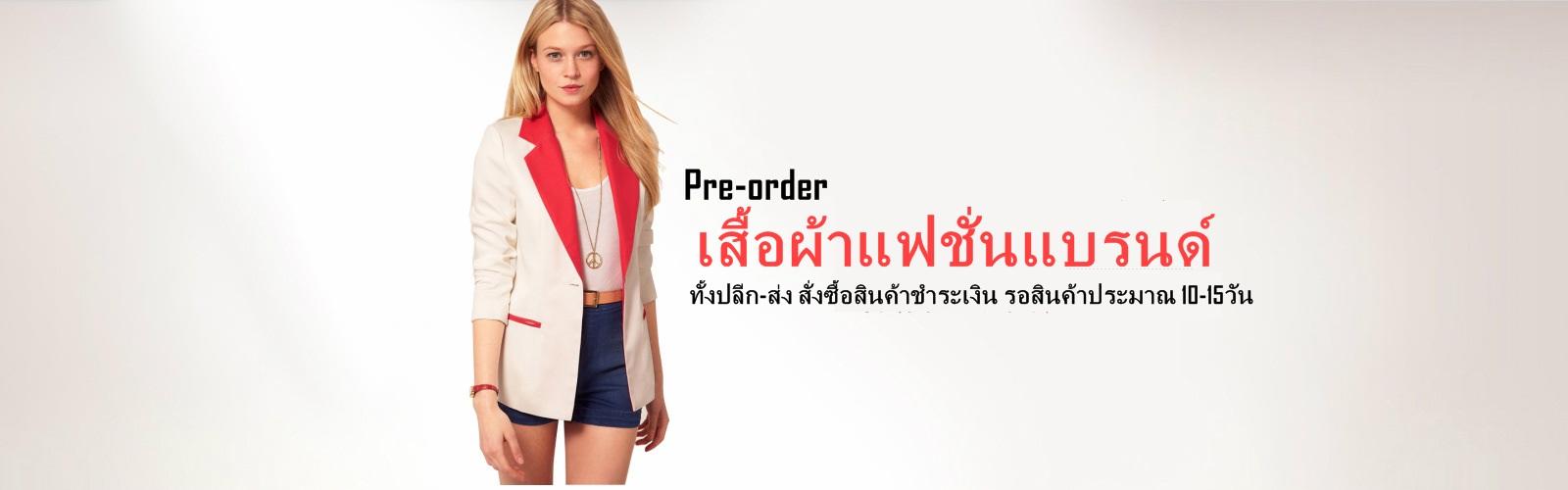 Pre Order เสื้อผ้าแฟชั่นราคาถูก เสื้อผ้าแฟชั่นเกาหลี