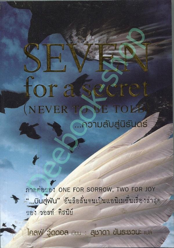 ความลับสู่นิรันดร์ Seven for a secret ( never to be told )