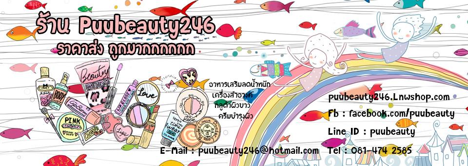 puubeauty246
