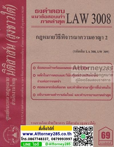 ชีทธงคำตอบ LAW 3008 กฎหมายวิธีพิจารณาความอาญา 2 (นิติสาส์น ลุงชาวใต้) ม.ราม