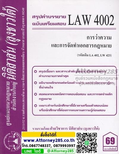 ชีทสรุป LAW 4002 การว่าความและการจัดทำเอกสาร (นิติสาส์น ลุงชาวใต้)