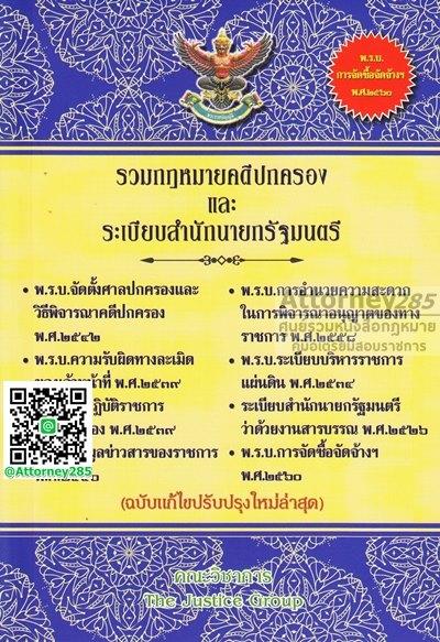 รวมกฎหมายคดีปกครอง และ ระเบียบสำนักนายกรัฐมนตรี พ.ร.บ.การจัดซื้อจัดจ้างฯ 2560