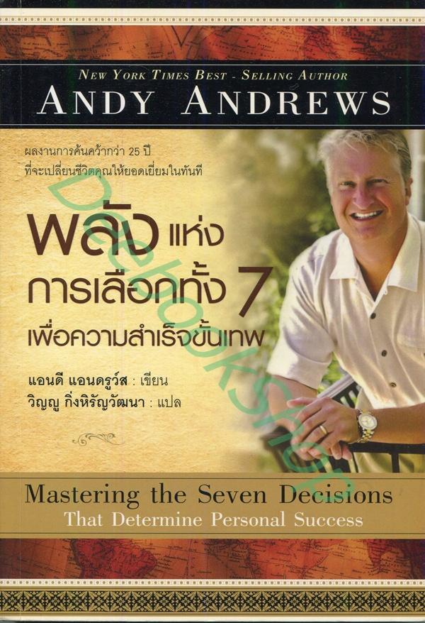 พลังแห่งการเลือกทั้ง 7 เพื่อความสำเร็จขั้นเทพ Mastering the Seven Decisions