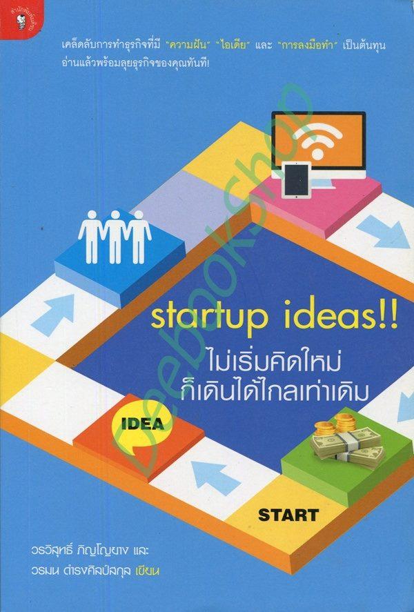 starup ideas!! ไม่เริ่มคิดใหม่ก็คิดไกลเท่าเดิม