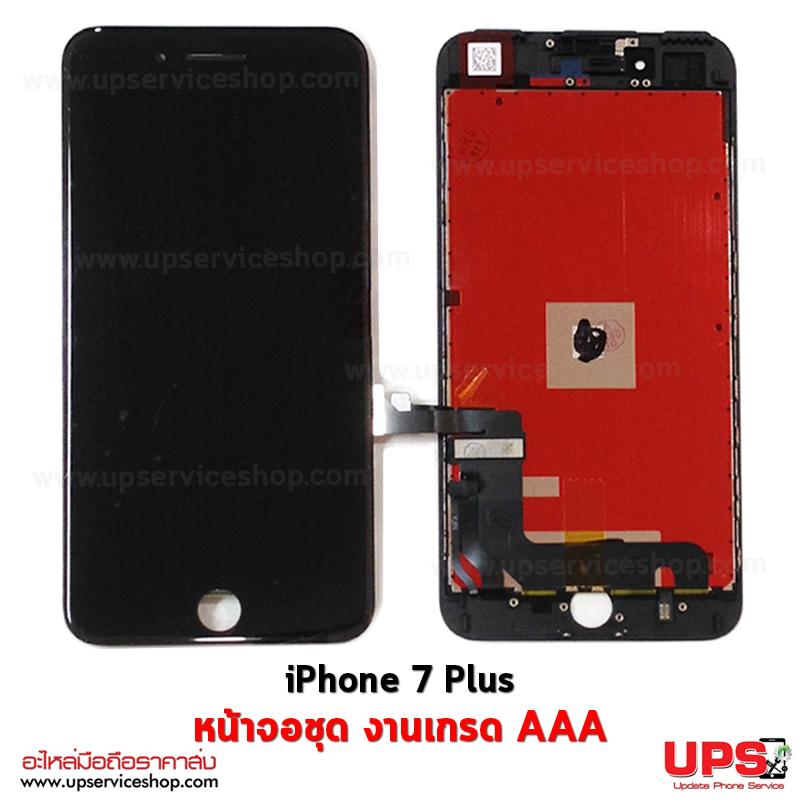 อะไหล่ หน้าจอชุด iPhone 7 Plus งานเกรด AAA คุณภาพเทียบจอแท้